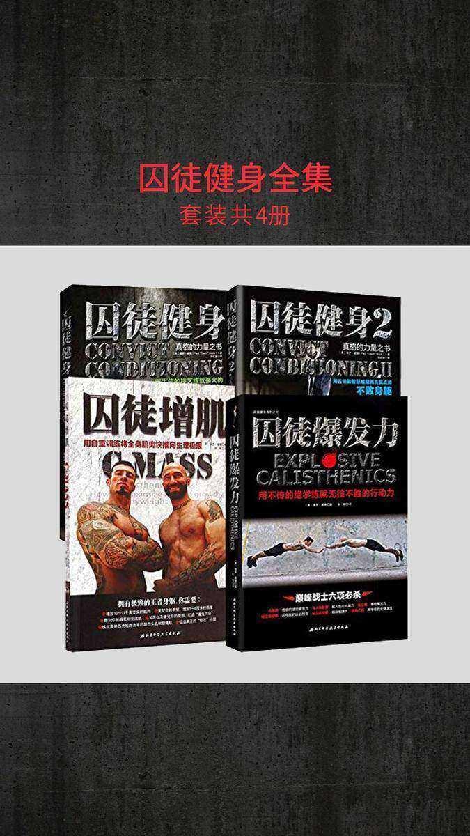 囚徒健身全集(套装共4册)