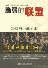 脆弱的联盟:冷战与中苏关系
