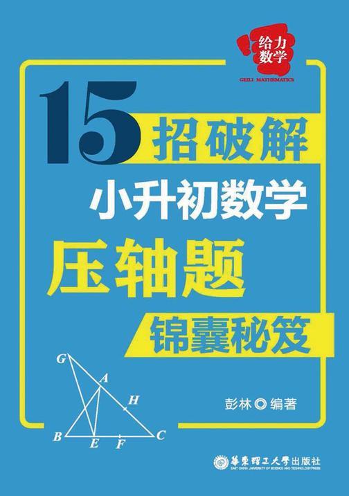 给力数学:15招破解小升初数学压轴题(锦囊秘笈)