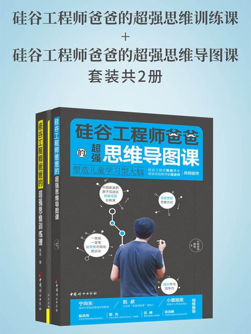 硅谷工程师爸爸的超强思维训练课+硅谷工程师爸爸的超强思维导图课(套装全2册)