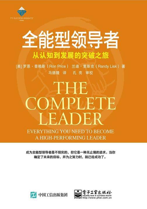 全能型领导者:从认知到发展的突破之旅