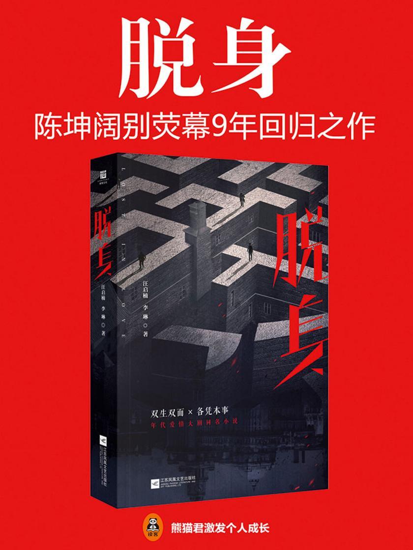 脱身(陈坤阔别荧幕9年回归之作)