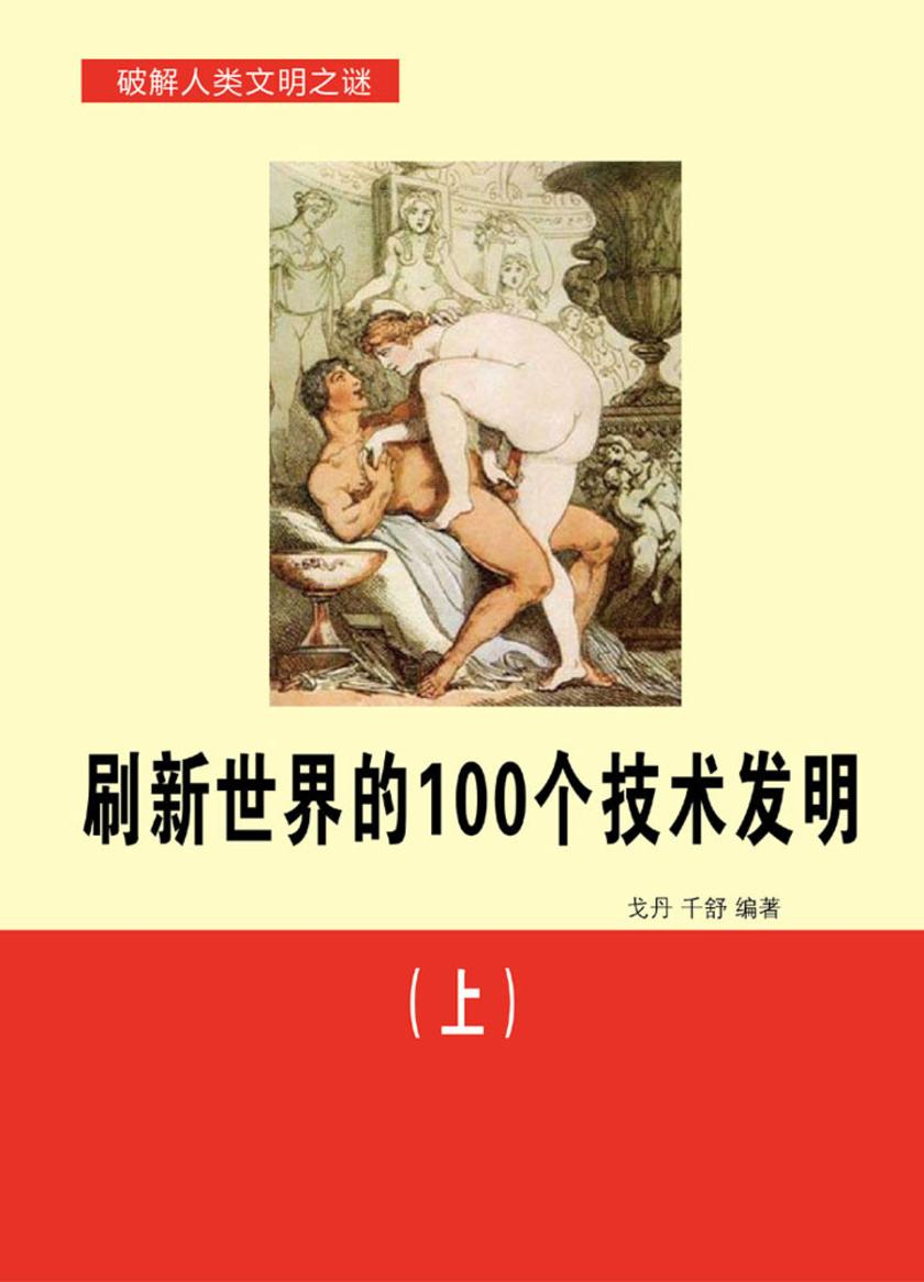 刷新世界的100个技术发明(上)