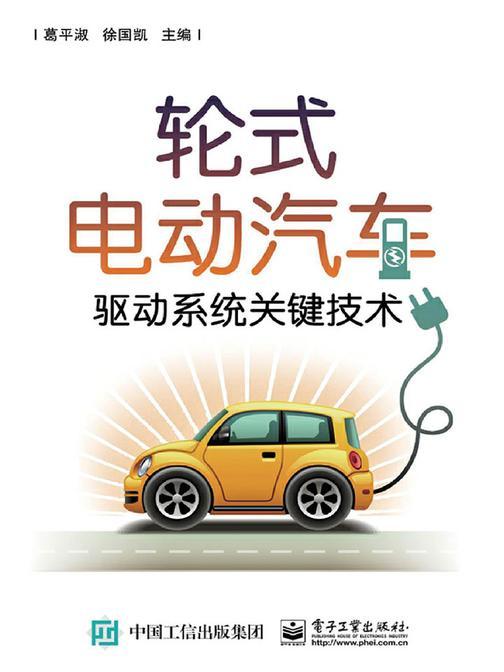 轮式电动汽车驱动系统关键技术