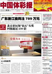 中国体彩报 周刊 2012年总361期(电子杂志)(仅适用PC阅读)