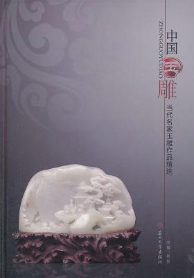中国玉雕(仅适用PC阅读)