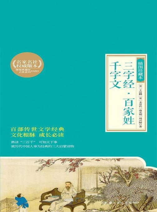 三字经·百家姓·千字文:插图珍藏本