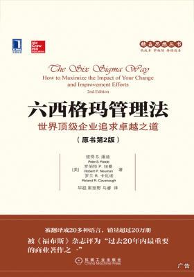 六西格玛管理法:世界顶级企业追求卓越之道(原书第2版)