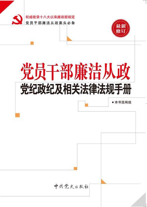 党员干部廉洁从政党纪政纪及相关法律法规手册(2017版)