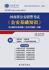 2016年河南省公安招警考试《公安基础知识》考点精讲及典型题(含历年真题)详解