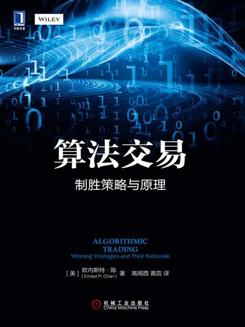 算法交易:制胜策略与原理
