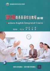 新编商务英语综合教程(第2册)