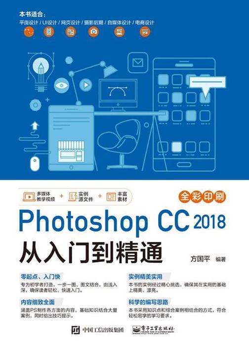 PhotoshopCC2018从入门到精通