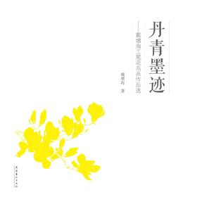 丹青墨迹:戴增海工笔花鸟画作品选