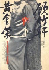 黄金荣与顾竹轩(试读本)