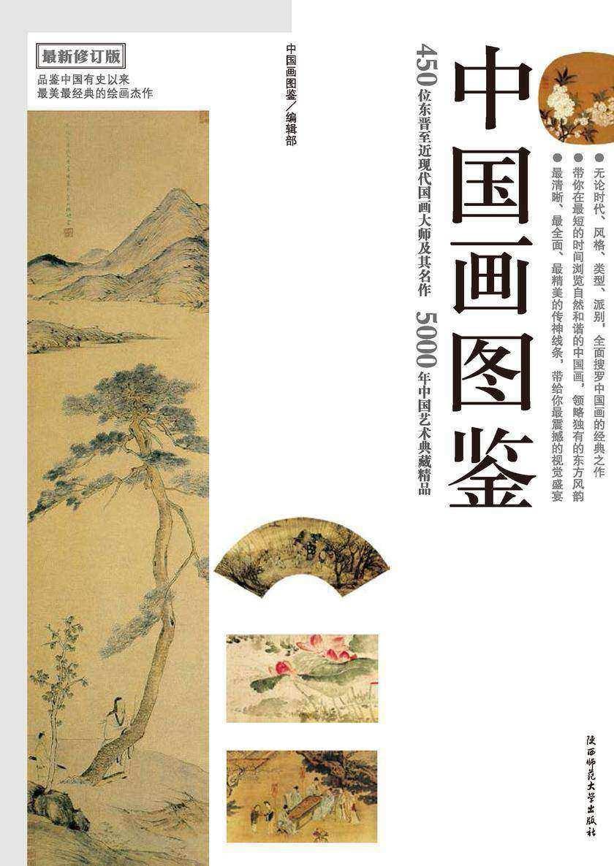 中国画图鉴(仅适用PC阅读)