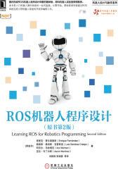 ROS机器人程序设计(原书第2版)