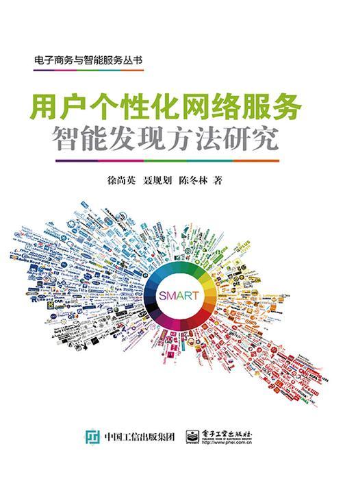 用户个性化网络服务智能发现方法研究