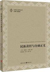 民族责任与全球正义(建构中国话语体系,传播中国正义理念)(试读本)
