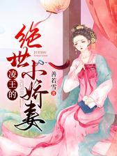 凌王的绝世小娇妻