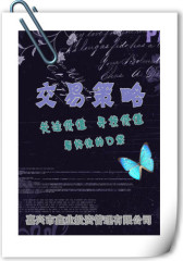 2012年1月30日交易策略(电子杂志)(仅适用PC阅读)