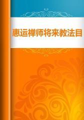 惠运禅师将来教法目录