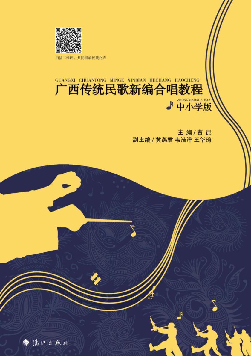 广西传统民歌新编合唱教程·中小学版