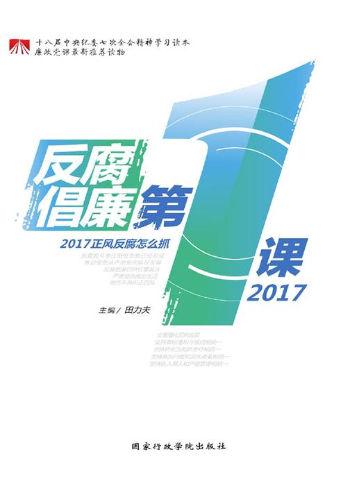 反腐倡廉第一课.2017