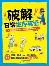 破解日常生存英语:一本融合生存口语、基础语法的单词书