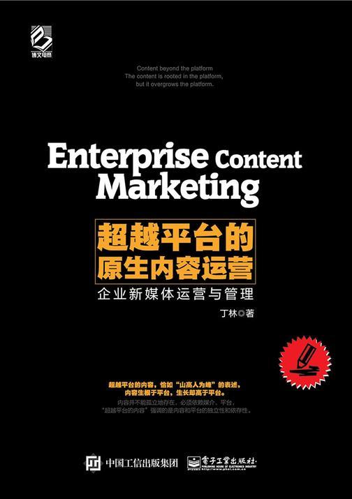 超越平台的原生内容运营:企业新媒体运营与管理