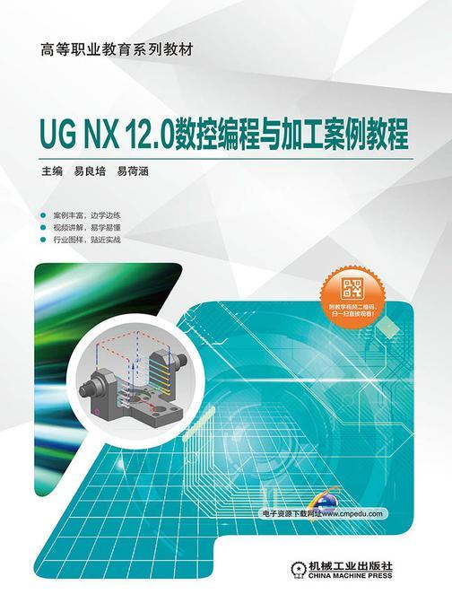 UG NX 12.0数控编程与加工案例教程