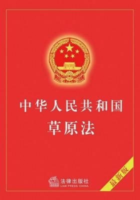 中华人民共和国草原法(2013年修正)