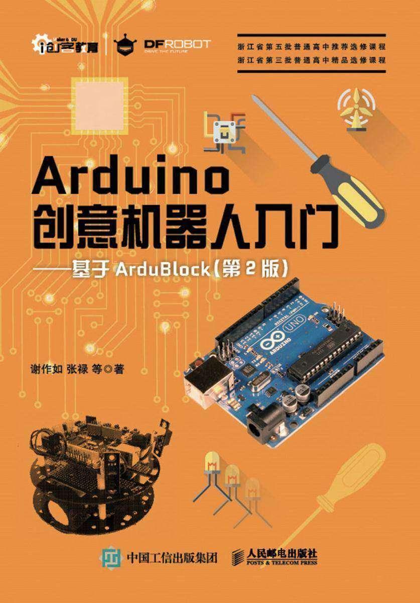 Arduino创意机器人入门——基于ArduBlock(第2版)