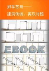游学苏州——建筑例谈:英汉对照(仅适用PC阅读)