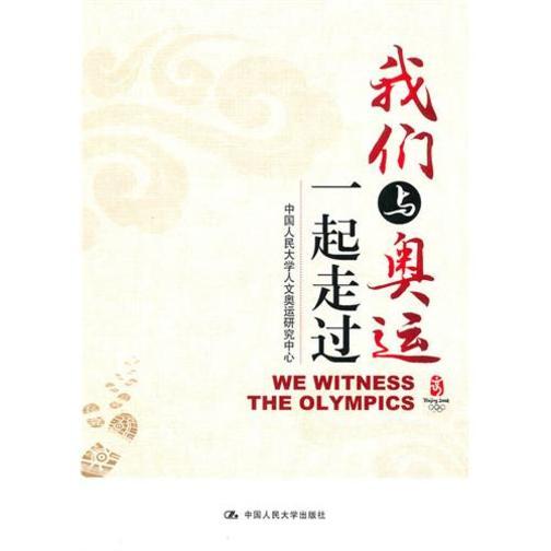 我们与奥运一起走过(仅适用PC阅读)