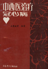 中西医治疗冠心病