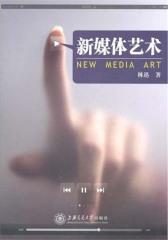 新媒体艺术