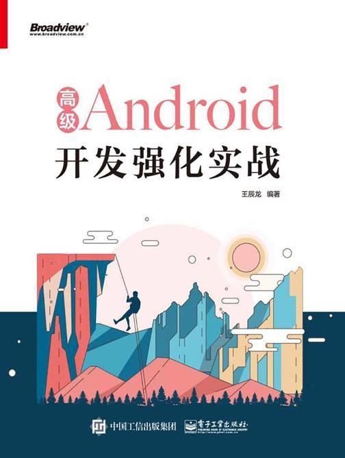 高级Android开发强化实战