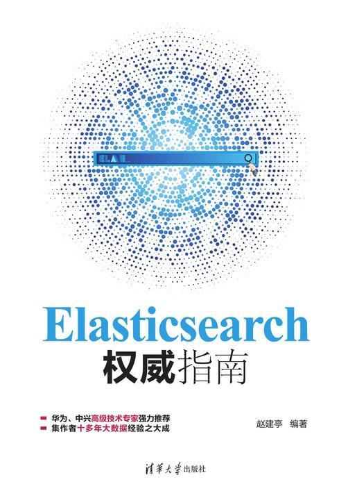 Elasticsearch权威指南
