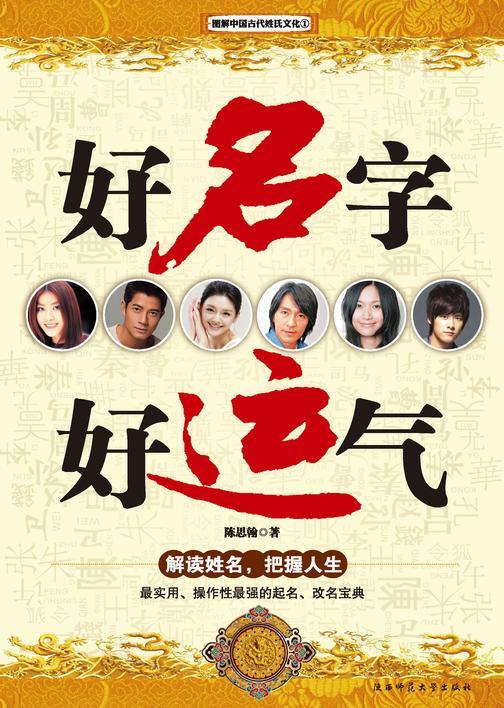 图解中国古代姓氏文化 1——好名字,好运气