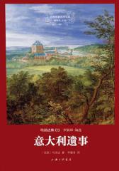 世界名著名译文库·司汤达卷:意大利遗事