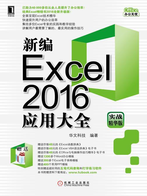 新编Excel 2016应用大全(实战精华版)