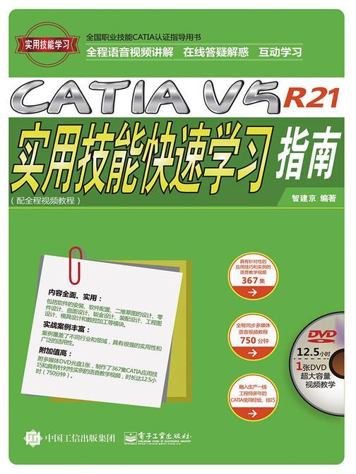 CATIA V5R21实用技能快速学习指南