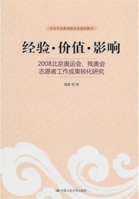 经验·价值·影响——2008北京奥运会、残奥会志愿者工作成果转化研究(仅适用PC阅读)