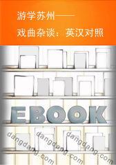 游学苏州——戏曲杂谈:英汉对照(仅适用PC阅读)