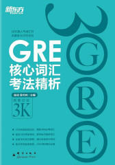 GRE核心词汇考法精析(新东方大愚英语学习丛书)