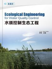 水质控制生态工程 Ecological Engineering for Water Quality Control