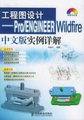 工程图设计:Pro/ENGINEER Wildfire中文版实例详解(仅适用PC阅读)