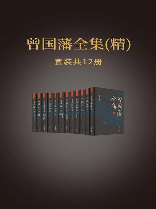 曾国藩全集(全12册)精