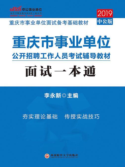 重庆事业单位考试教材中公2019重庆市事业单位公开招聘工作人员考试辅导教材面试一本通